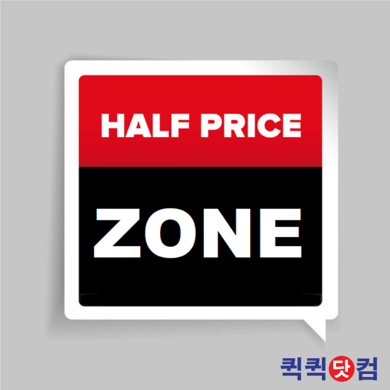 HALF PRICE ZONE으로 여러분을 초대합니다.