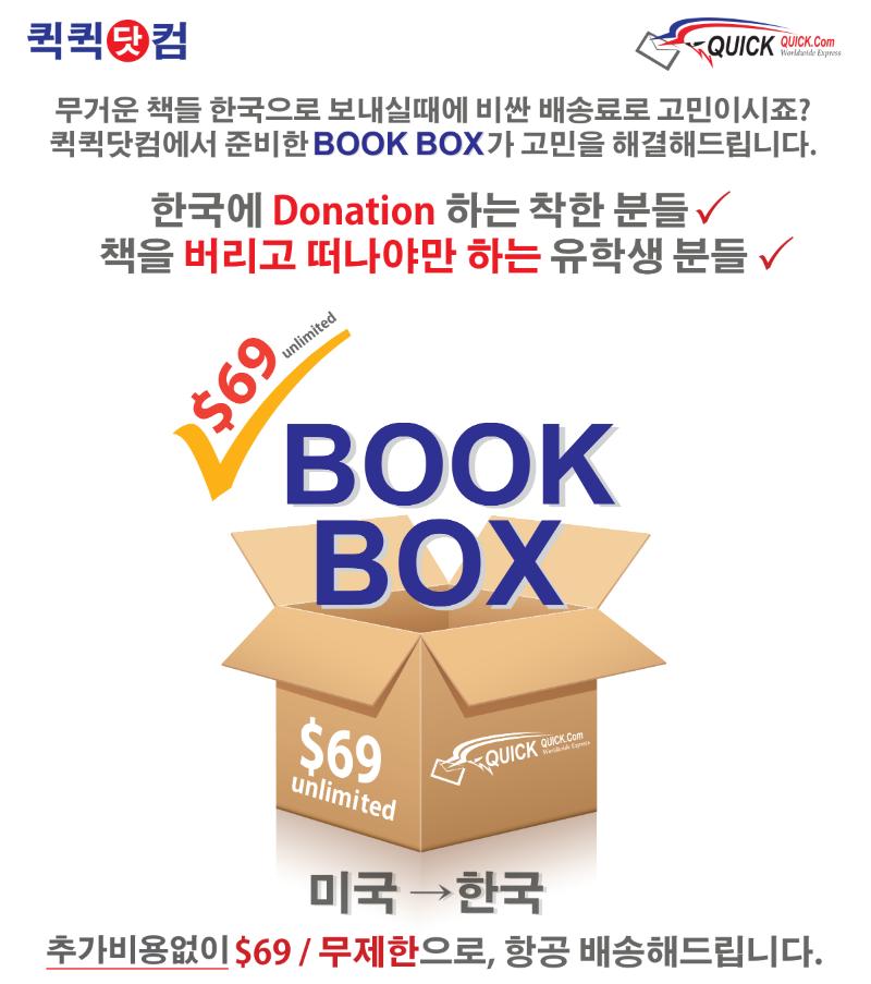 [3.6.9.시리즈] $69 BOX- BOOK