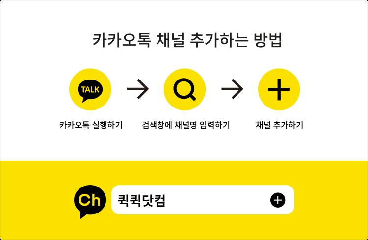 ♥카카오톡 채널(+)추가 ♥