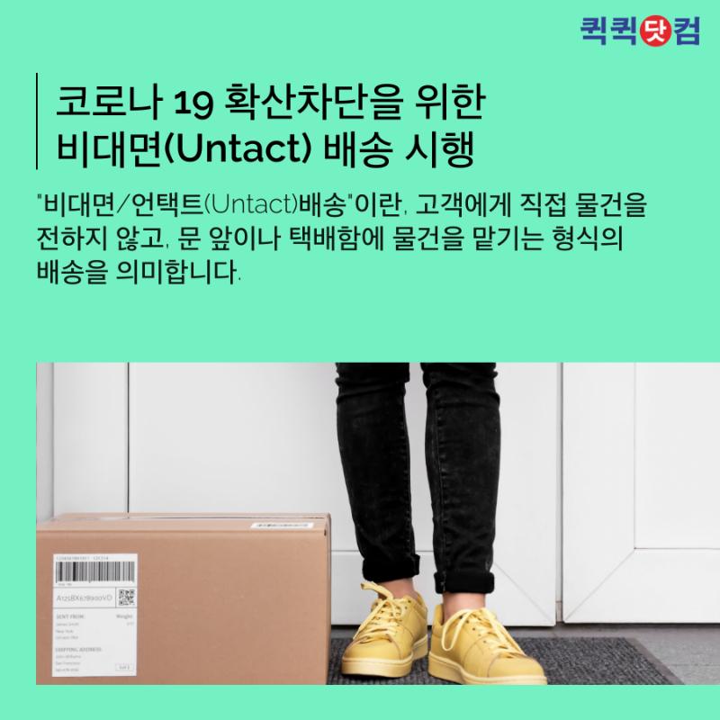 untact.png
