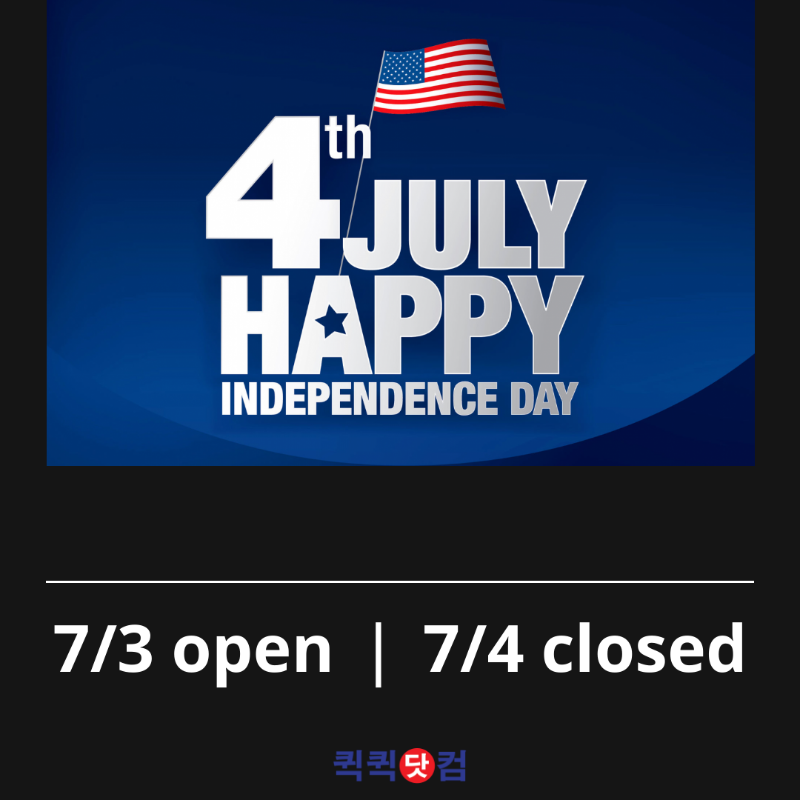 4ofjuly-2020.png