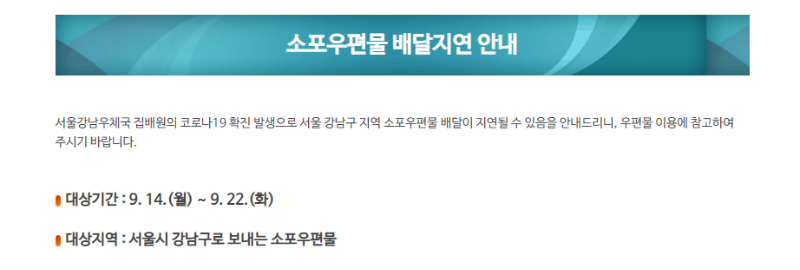 강남 우체국.png