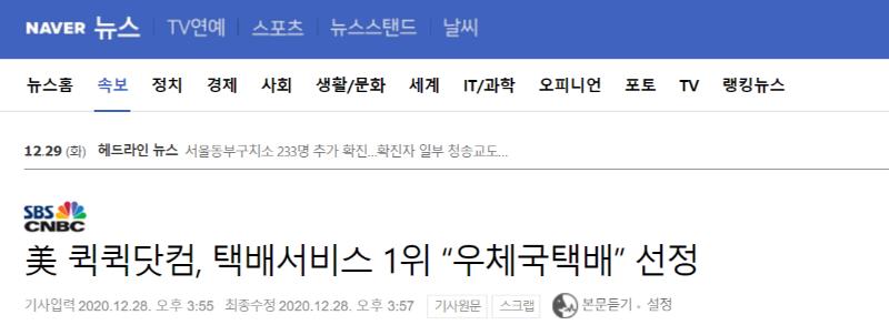 "FireShot Capture 031 - 美 퀵퀵닷컴, 택배서비스 1위 ""우체국택배"" 선정 _ 네이버 뉴스 - news.naver.com.png"